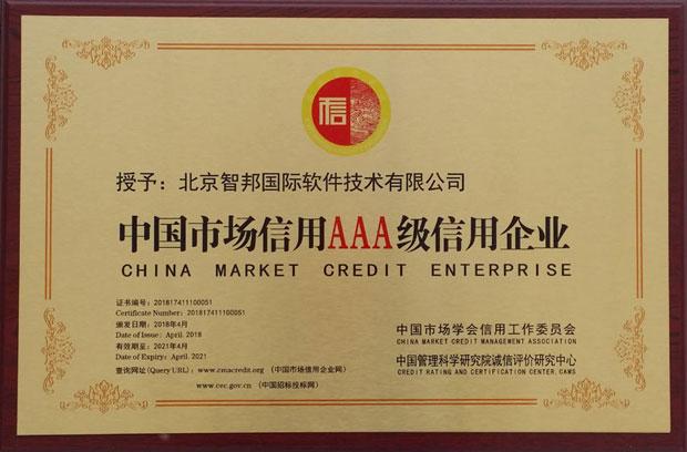 智邦国际荣获中国市场信息用aaa级信用企业