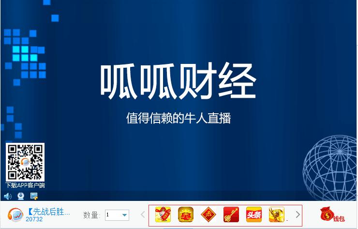"""呱呱财经首创超大窗口视频直播 引发理财""""拜师""""风潮"""