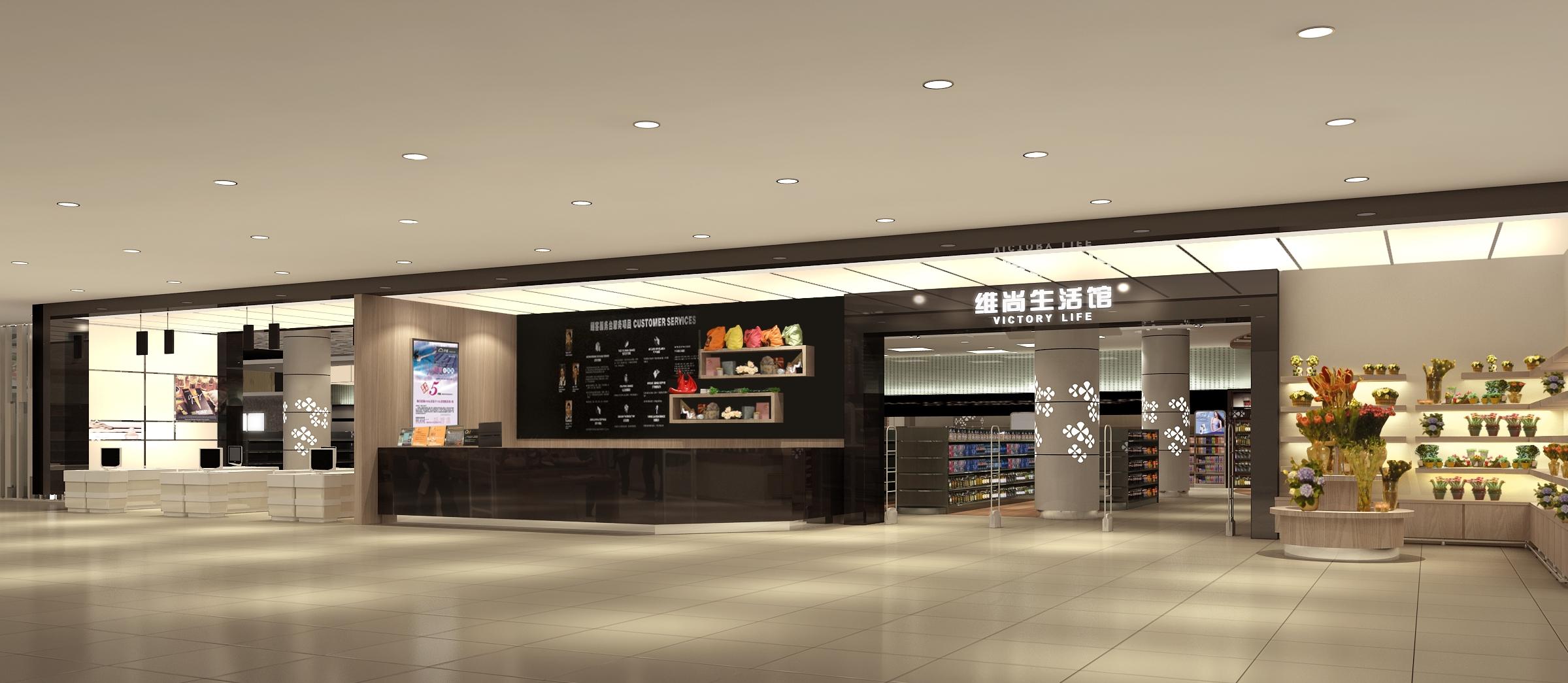 相忘江湖:精品超市规划设计方案