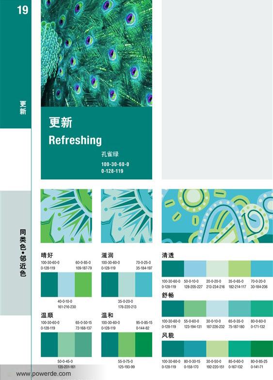 qq会员官方网_派沃设计:最好最全的配色方案图谱 设计师看过来_联商专栏
