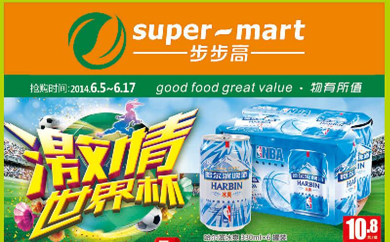 各位同行:现发现到我超市含有世界杯相关的商品如下,欢迎大家
