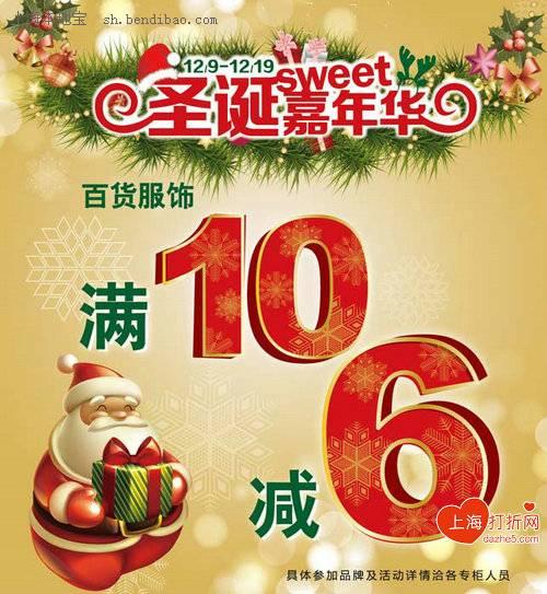 主题:2013上海圣诞节商场促销活动与海报