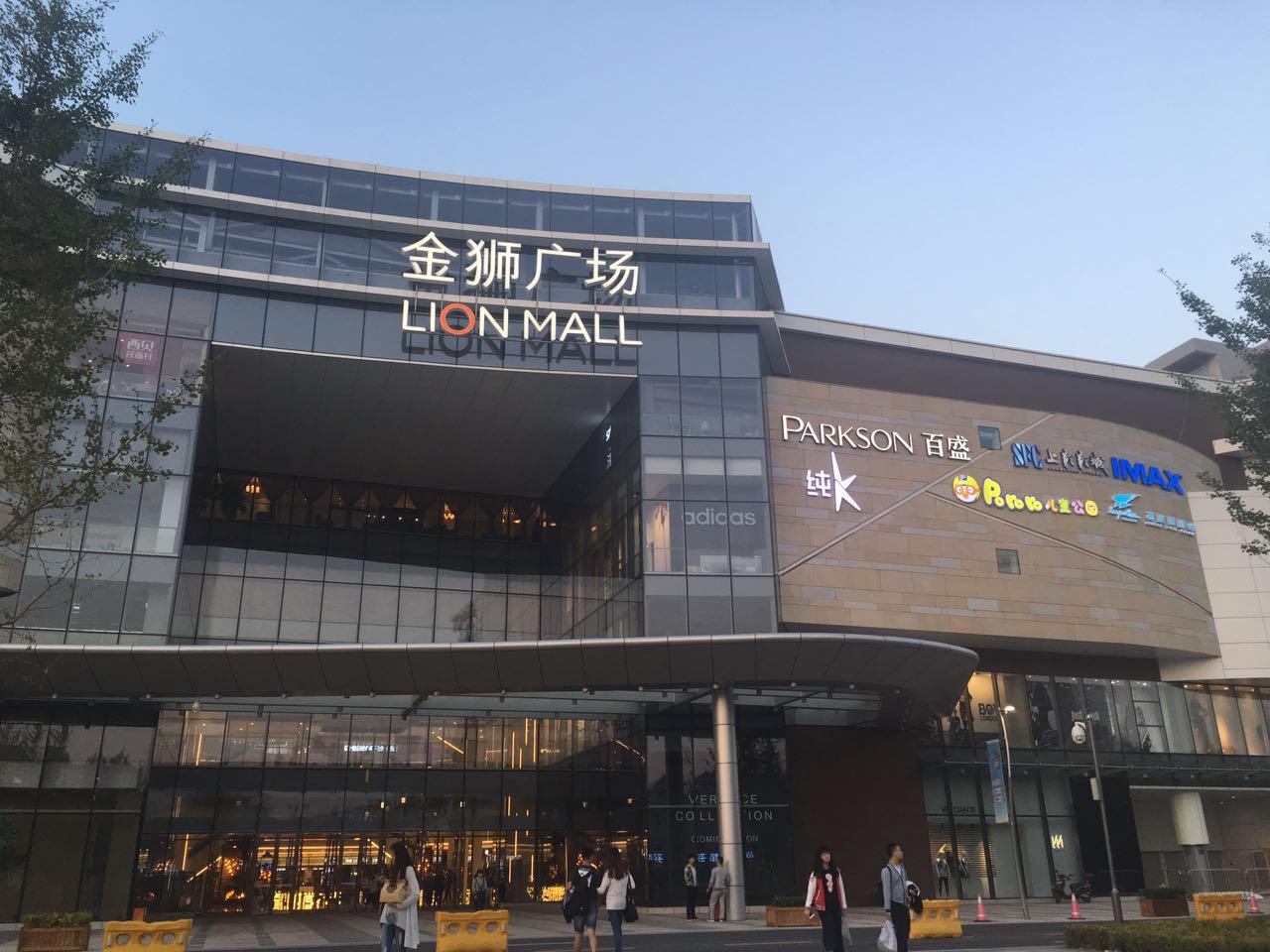 ——小记lion mall金狮广场的不同寻常处